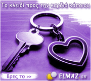 relationships-Elmaz.gr